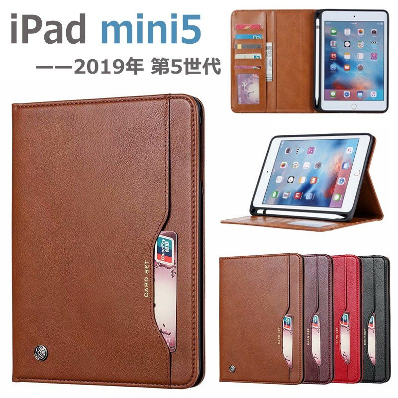 iPad mini5ケース アイパッドミニ5ケース カード収納 合成皮 手帳型 至上 2019 新型 第五世代 レザー カバー アイパッド ブック型 ケース 新発売 TPU mini5 5ケース 革 ipad 送料無料 miniケース mini case ミニ5ケース スタンド機能