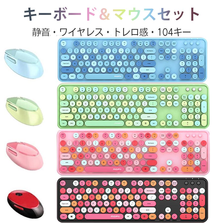ワイヤレスキーボード マウス セット 可愛い 省電力 丸いキー 104個のキー マウスセット かわいい USB おしゃれ 静音 薄型 持ち運び 子供 2.4Gワイヤレステクノロジー タイプライダー オフィスワーカー レビュー エルゴノミックスゲームキーボード 無線 口紅タイプ ●日本正規品● 学生 レビューを書いてプレゼント キーボードマウスセット 割り引き サイレント