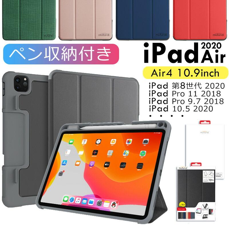 iPad 8 2020 ケース 第8世代 三つ折りフロントカバー 磁気吸着 全面保護 手帳型 Air4 10.9 耐衝撃 PUレザー Apple 期間限定特別価格 Pencil2 ワイヤレス充電対応 チープ アイパッド カバー Air3 iPadAir おしゃれ iPadPro9.7 プロ 9.7 iPadPro10.5 Air2 2017 新型 ペン収納 10.2 ワ タッチ iPadPro11 2018