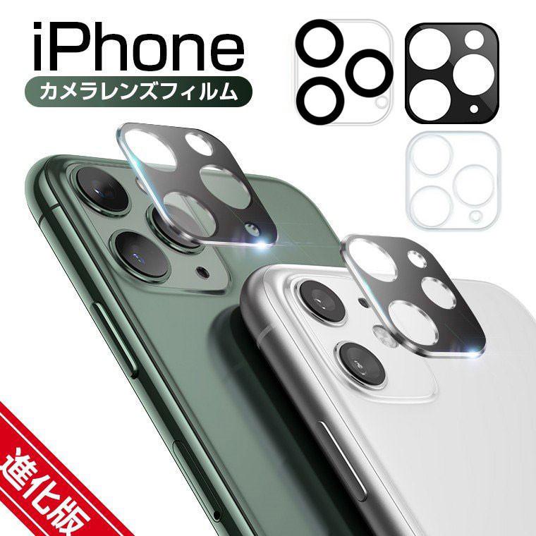 iPhone 12 mini Pro 新色追加 Max カメラレンズ 液晶保護フィルム 11 レンズカバー クリア 全面保護 iPhone12 カメラ保 防汚コート レンズフィルム 液晶保護シート iPhone11 防気泡 全面保護フィルム レンズ アイフォン12 品質保証