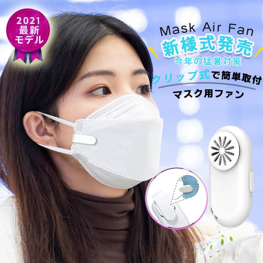暑い夏でもあなたのマスクを快適に マスク用ファン マスク用 マスクエアーファン マスク扇風機 在庫処分 ミニ扇風機 蒸れない抗菌小型 供え 熱中症 暑さ対策 軽量 涼感 冷感 クリップで簡単取付 最新型 マスク用扇風機 クーラー 簡単取付 マスクサポート クリップ式 抗菌小型 超軽量モデル USB充電式 クリップ 涼しい コンパクト 扇風機 マスクファン サポート 蒸れない