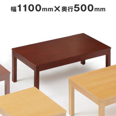 応接用テーブル センターテーブル 幅1100×奥行き500×高さ450 AICO(アイコ) 【法人限定】 CTA-1150