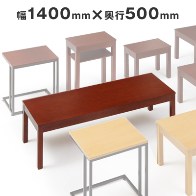 応接用テーブル センターテーブル 幅1400×奥行き500×高さ450 AICO(アイコ) 【法人限定】CTA-1450