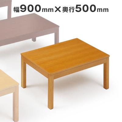応接用テーブル センターテーブル 幅900×奥行き500×高さ450 AICO(アイコ) 【法人限定】 CTA-9050