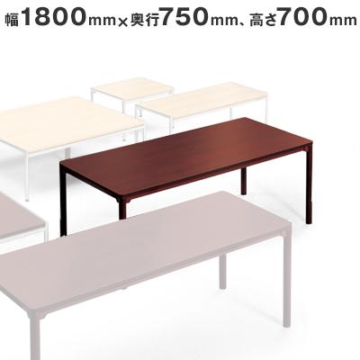 応接用テーブル センターテーブル ハイテーブル 幅1800×奥行き750×高さ700 AICO(アイコ) CTH-1875