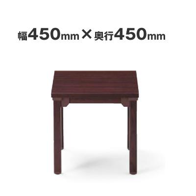 応接用テーブル コーナーテーブル 丸脚タイプ 幅450×奥行き450×高さ450 AICO(アイコ) 【個人宅不可】CTR-4545