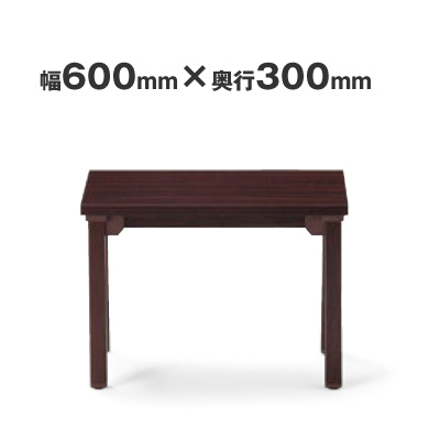 応接用テーブル サイドテーブル 丸脚タイプ 幅600×奥行き300×高さ450 AICO(アイコ) 【個人宅不可】CTR-6030