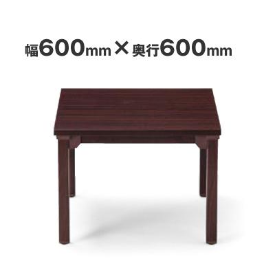応接用テーブル コーナーテーブル 丸脚タイプ 幅600×奥行き600×高さ450 AICO(アイコ) 【個人宅不可】CTR-6060