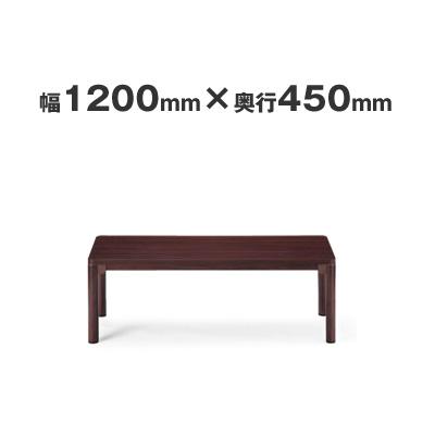 応接用テーブル センターテーブル 丸脚タイプ 幅1200×奥行き450×高さ450 AICO(アイコ) 【個人宅不可】CTR-1245