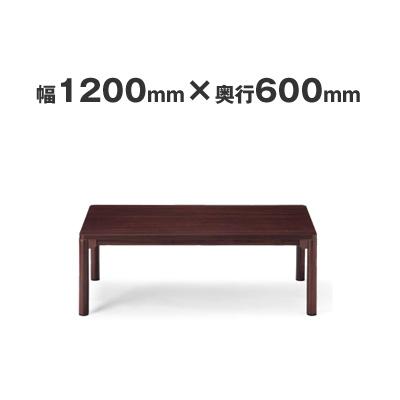 応接用テーブル センターテーブル 丸脚タイプ 幅1200×奥行き600×高さ450 AICO(アイコ) 【個人宅不可】CTR-1260(次回5月下旬出荷予定)