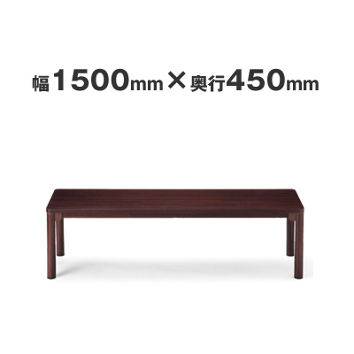 応接用テーブル センターテーブル 丸脚タイプ 幅1500×奥行き450×高さ450 AICO(アイコ) 【個人宅不可】CTR-1545