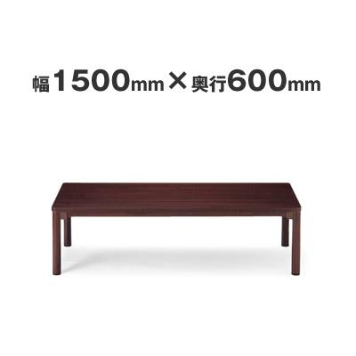 応接用テーブル センターテーブル 丸脚タイプ 幅1500×奥行き600×高さ450 AICO(アイコ) 【個人宅不可】CTR-1560