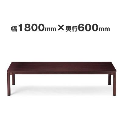応接用テーブル センターテーブル 丸脚タイプ 幅1800×奥行き600×高さ450 AICO(アイコ) 【個人宅不可】CTR-1860