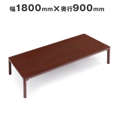 応接用テーブル センターテーブル 丸脚タイプ 幅1800×奥行き900×高さ700 AICO(アイコ) 【個人宅不可】CTR-1890