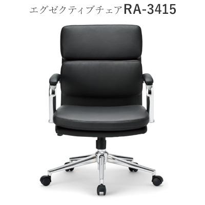 オフィスチェア ブラック プレジデントチェア ローバック アームレスト付き AICO(アイコ) 【個人宅不可】 RA-3415