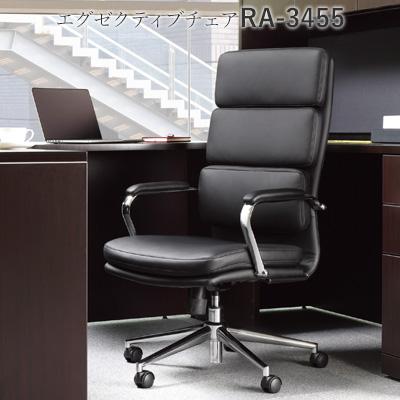 オフィスチェア ブラック プレジデントチェア ハイバック アームレスト付き AICO(アイコ) 【個人宅不可】 RA-3455
