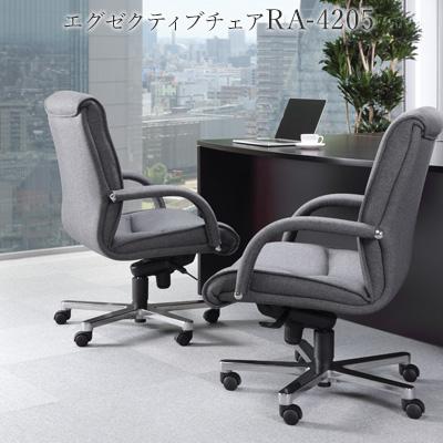 オフィスチェア プレジデントチェア ローバック アームレスト付き AICO(アイコ) 【個人宅不可】 RA-4205
