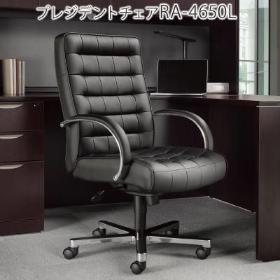 オフィスチェア キルティングデザイン 本革 ブラック プレジデントチェア アームレスト付き AICO(アイコ) 【個人宅不可】 RA-4650L