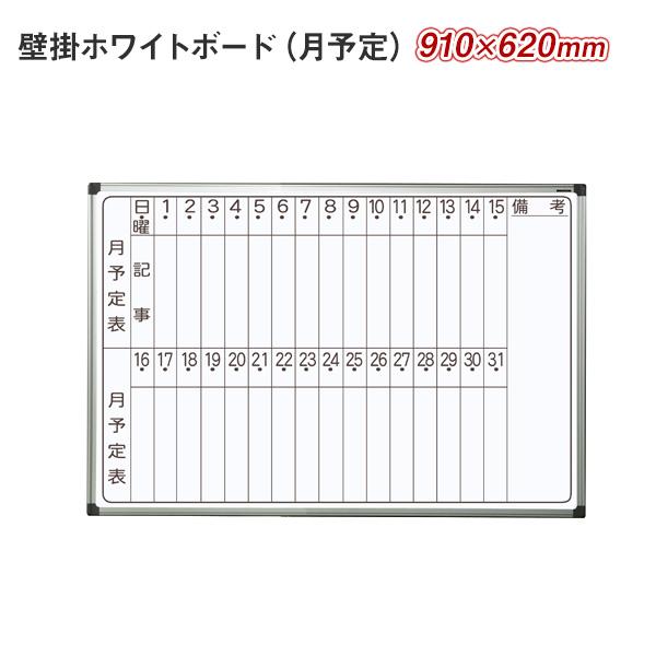 馬印 壁掛月予定タテ書ボード ホワイトボード AXシリーズ 900×600(外形寸法910×620) ホーロー AX23MN