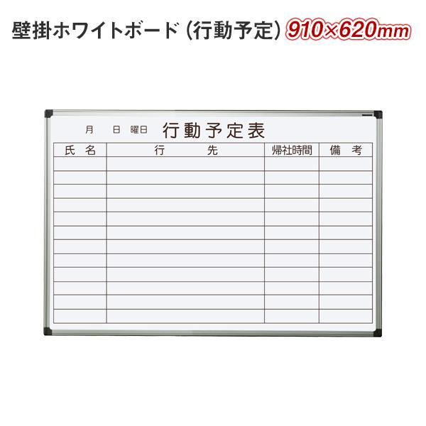 壁掛行動予定表 / ホワイトボード / AXシリーズ / 900×600(外形寸法910×620) / ホーロー / AX23QG