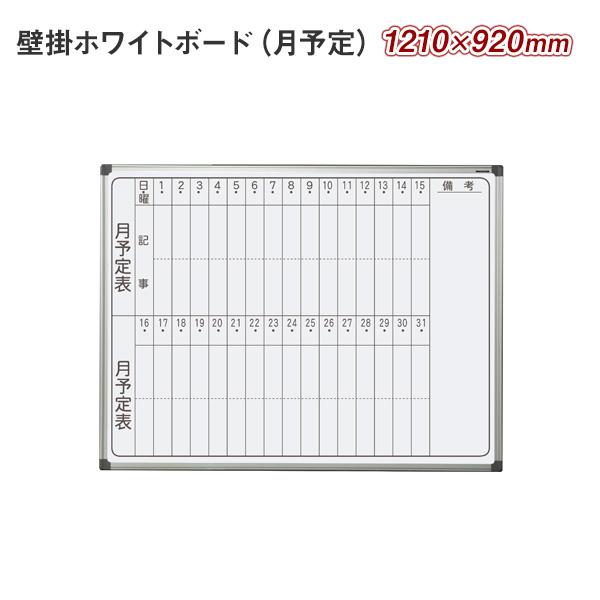 馬印 壁掛月予定タテ書ボード ホワイトボード AXシリーズ 1200×900(外形寸法1210×920) ホーロー AX34MN