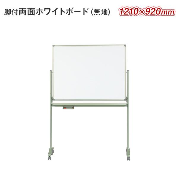 【送料無料】【無地】両面回転式 脚付ホワイトボード【1200×900】スタンドタイプ(ボード外寸1210×920) / AX34TDG
