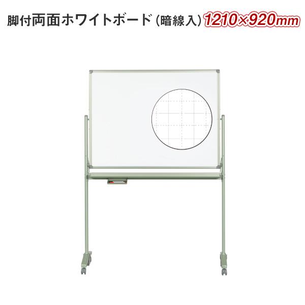 【送料無料】【無地暗線入】両面回転式 脚付ホワイトボード【1200×900】スタンドタイプ(ボード外寸1210×920) / AX34TDXG