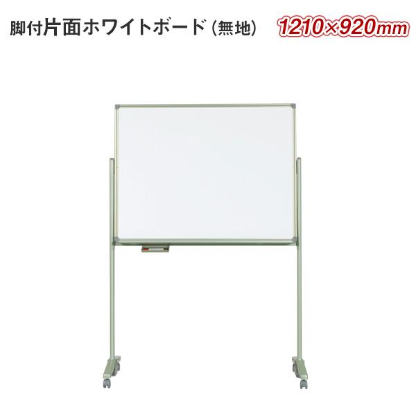 【無地】片面 脚付ホワイトボード【1200×900】スタンドタイプ(ボード外寸1210×920) / AX34TG