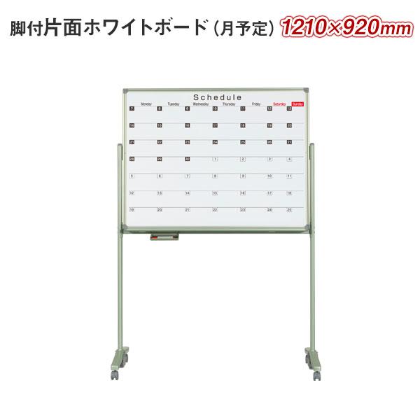 【月予定表】片面 脚付ホワイトボード【1200×900】スタンドタイプ(ボード外寸1210×920) / AX34TSG