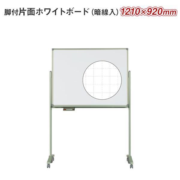 【無地暗線入】片面 脚付ホワイトボード【1200×900】スタンドタイプ(ボード外寸1210×920) / AX34TXG