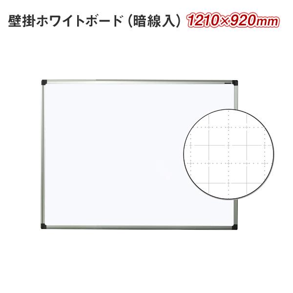 壁掛暗線入りボード 馬印 ホワイトボード AXシリーズ 1200×900(外形寸法1210×920) ホーロー AX34XN