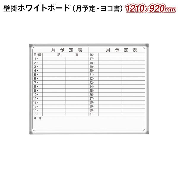 馬印 壁掛月予定ヨコ書ボード ホワイトボード AXシリーズ 1200×900(外形寸法1210×920) ホーロー AX34MN