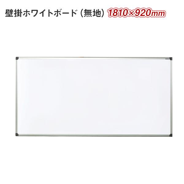 壁掛無地ホワイトボード 馬印 AXシリーズ 1800×900(外形寸法1810×920) ホーロー AX36N