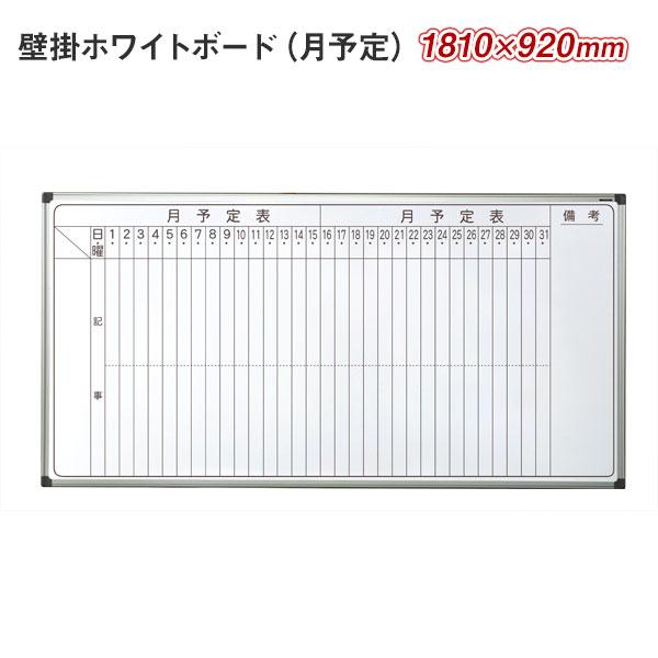 馬印 壁掛月予定タテ書ボード ホワイトボード AXシリーズ 1800×900(外形寸法1810×920) ホーロー AX36MN