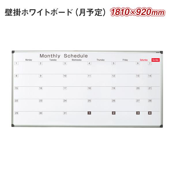 馬印 壁掛月予定ヨコ書ボード ホワイトボード AXシリーズ 1800×900(外形寸法1810×920) ホーロー AX36SN