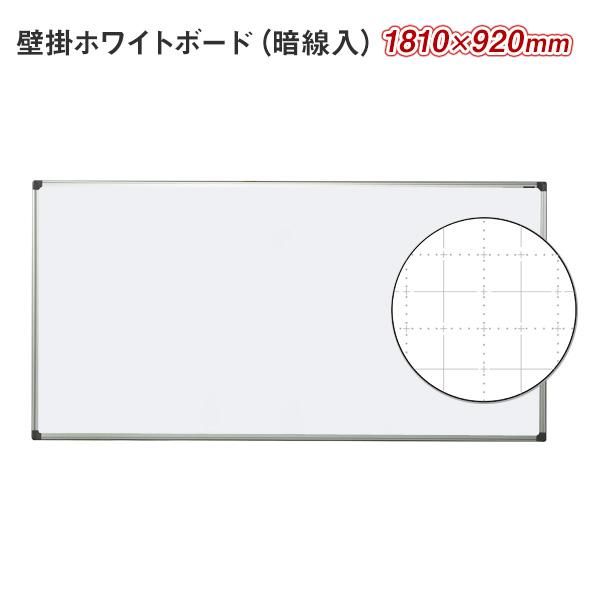 壁掛暗線入りボード 馬印 ホワイトボード AXシリーズ 1800×900(外形寸法1810×920) ホーロー AX36XN