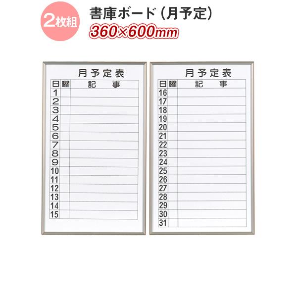 壁掛月予定ヨコ書ボード / ホワイトボード / 書庫用ボード(2枚組) / 350×600(外形寸法360×600) / スチール / FB637M