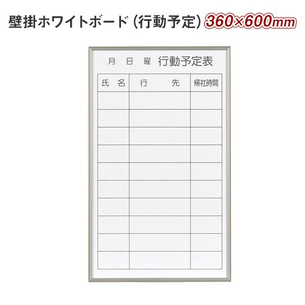 壁掛行動予定表 / ホワイトボード / 書庫用ボード・裏面マグネット付き / 350×600(外形寸法360×600) / スチール / FB637Q