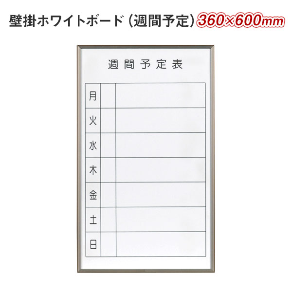 壁掛週間予定表 / ホワイトボード / 書庫用ボード・裏面マグネット付き / 350×600(外形寸法360×600) / スチール / FB637W