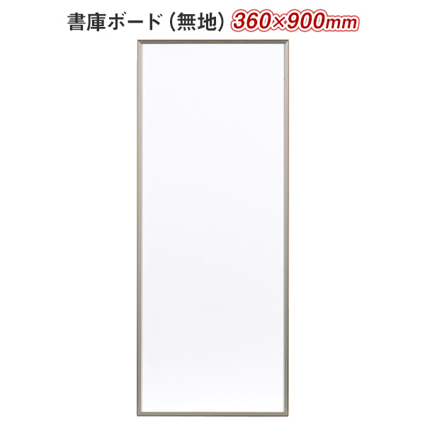 書庫用ボード / ホワイトボード / 軽量タイプ(ホワイト) / 350×900(外形寸法360×900) / スチール / FB937G