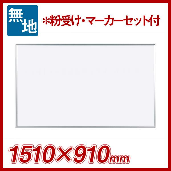 壁掛無地ホワイトボード / マジシリーズ / 1500×900(外形寸法1510×910) / ホーロー / MH35
