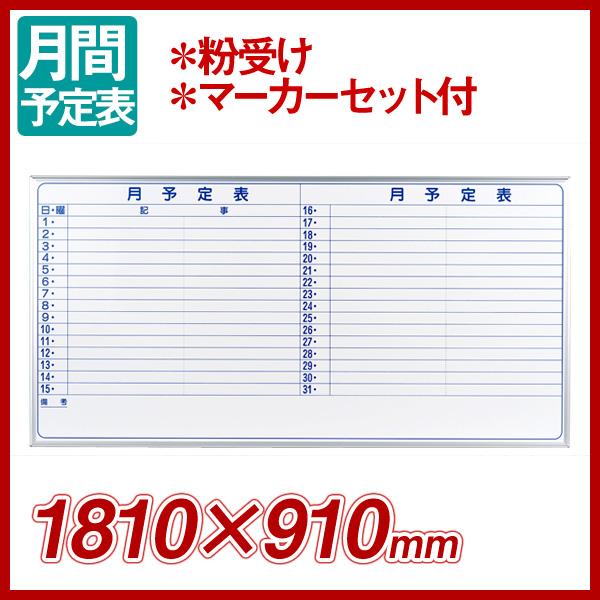 壁掛月予定ヨコ書ボード / ホワイトボード / マジシリーズ / 1800×900(外形寸法1810×910) / ホーロー / MH36Y