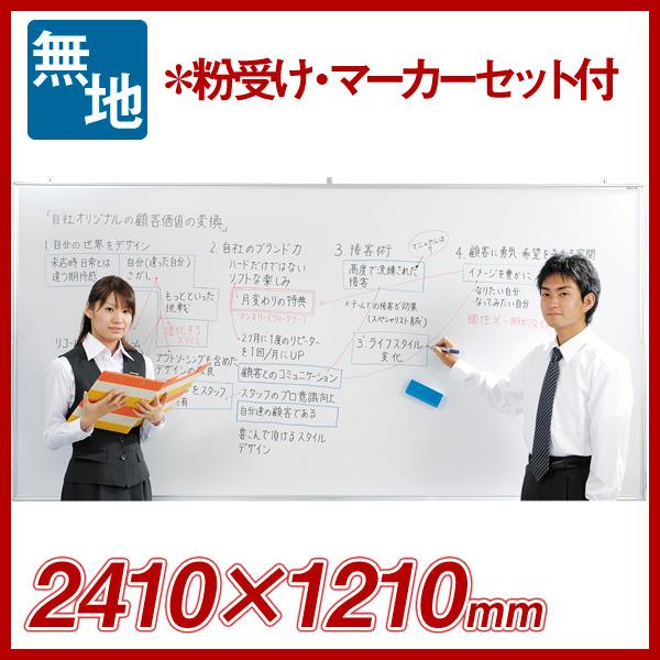 / / MH48 ホーロー / マジシリーズ / 【送料無料】壁掛無地ホワイトボード 2400×1200(外形寸法2410×1210)