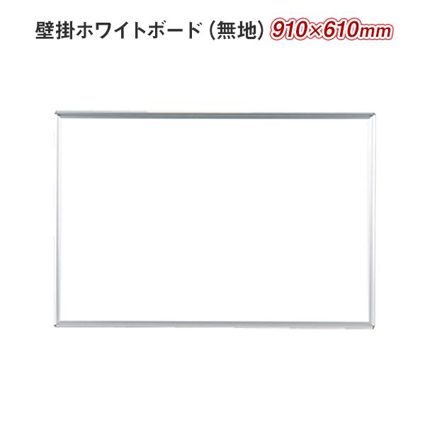 壁掛無地ホワイトボード / マジシリーズ / 900×600(外形寸法910×610) / ホーロー / MH23
