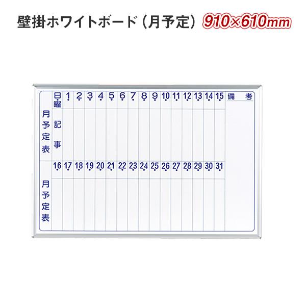 壁掛月予定タテ書ボード / ホワイトボード / マジシリーズ / 900×600(外形寸法910×610) / ホーロー / MH23M