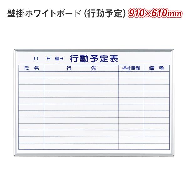 壁掛行動予定表 / ホワイトボード / マジシリーズ / 900×600(外形寸法910×610) / ホーロー / MH23Q