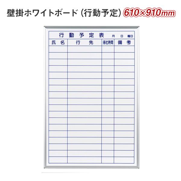 壁掛行動予定表 / ホワイトボード / マジシリーズ / 600×900(外形寸法610×910) / ホーロー / MH23QU