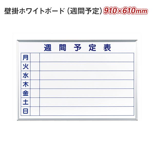 壁掛週間予定表 / ホワイトボード / マジシリーズ / 900×600(外形寸法910×610) / ホーロー / MH23W