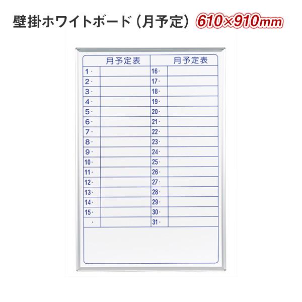 壁掛タテ型ヨコ書ボード / ホワイトボード / 月予定表 / マジシリーズ / 600×900(外形寸法610×910) / ホーロー / MH23YYU