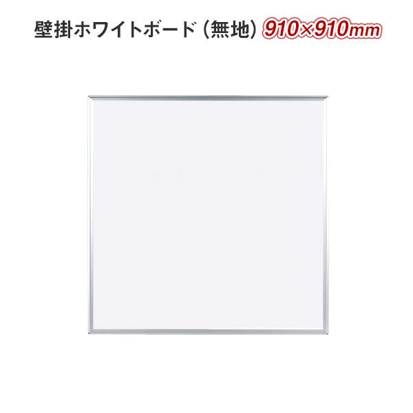 コーナーの安全を考慮したマジシリーズの壁掛無地ホワイトボード、900×900(外形寸法910×910) 壁掛無地ホワイトボード / マジシリーズ / 900×900(外形寸法910×910) / ホーロー / MH33